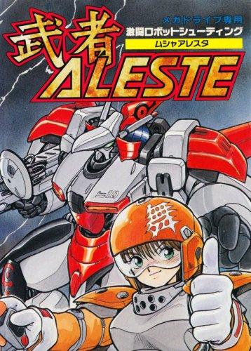 MUSHA Aleste_ Fullmetal Fighter Ellinor-03.jpg