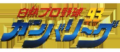 Hakunetsu Pro Yakyuu '93 - Ganba League (Japan).png