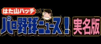 Hatayama Hatch no Pro Yakyuu News! - Jitsumei Ban (Japan).png