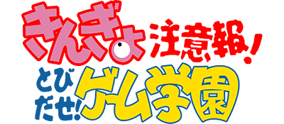 Kingyo Chuuihou! - Tobidase! Game Gakuen (Japan).png