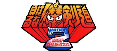 Makeruna! Makendou 2 - Kimero! Youkai Souridaijin (Japan).png
