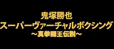 Onizuka Katsuya Super Virtual Boxing - Shin Kentou Ou Densetsu (Japan).png