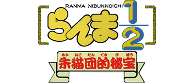 Ranma 1-2 - Akanekodan Teki Hihou (Japan) (Translated En).png