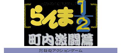 Ranma 1-2 - Chounai Gekitou Hen (Japan).png