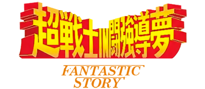 Shin Nihon Pro Wrestling - Chou Senshi in Tokyo Dome - Fantastic Story (Japan).png