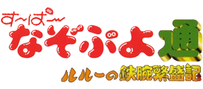 Super Nazo Puyo Tsuu - Rulue no Tetsuwan Hanjouki (Japan).png