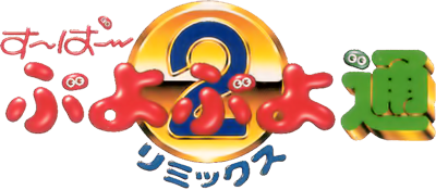 Super Puyo Puyo Tsuu Remix (Japan).png