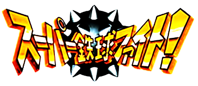 Super Tekkyuu Fight! (Japan).png