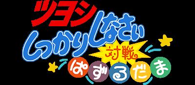 Tsuyoshi Shikkari Shinasai - Taisen Puzzle Dama (Japan).png