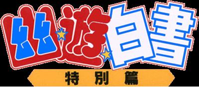 Yu Yu Hakusho - Tokubetsu Hen (Japan).png