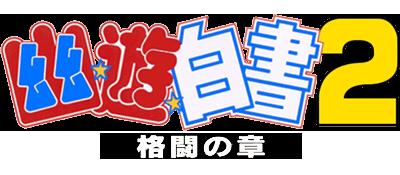 Yu Yu Hakusho 2 - Kakutou no Shou (Japan).png