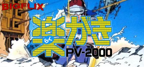 casio pv-2000.png