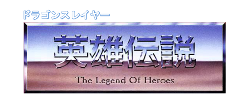 Dragon Slayer Legend of Heroes.png