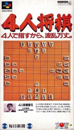 4 Nin Shougi-01.jpg