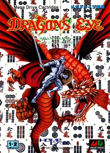 Dragon_s Eye Plus_ Shanghai III-01.png