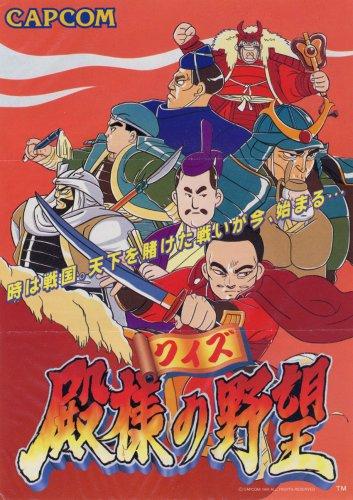 Quiz Tonosama no Yabou 2_ Zenkoku-ban-01.jpg