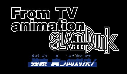 From TV Animation Slam Dunk Kyougou Makkou Taiketsu!.png