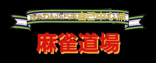 Gambler Jiko Chuushinha Katayama Masayuki no Mahjong Doujou.png