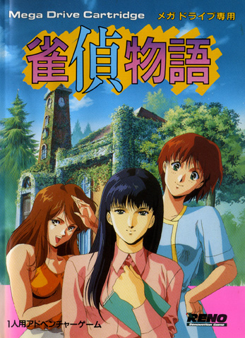 Jantei Monogatari-01.png