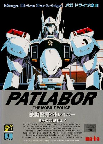 Kidou Keisatsu Patlabor_ 98-Shiki Kidou Seyo!-01.png