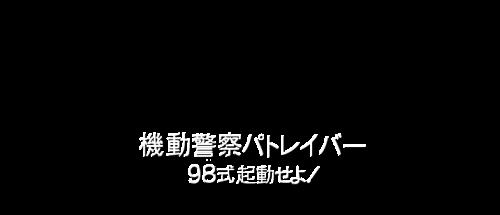 Kidou Keisatsu Patlabor_ 98-Shiki Kidou Seyo!.png