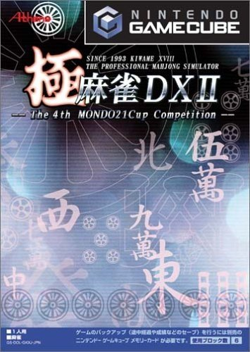 Kiwame Mahjong DX2-01.jpg
