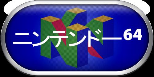 Nintendo 64 (Japanese).png