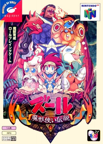 Zool_ Maju Tsukai Densetsu-01.jpg