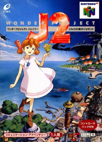 Wonder Project J2_ Koruro no Mori no Jozet-01.jpg