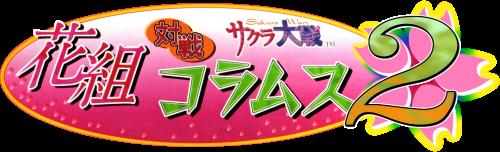 Hanagumi Taisen Columns 2.png