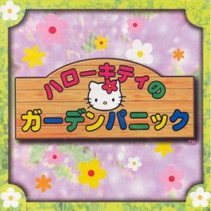 Hello Kitty no Garden Panic (Japan).png