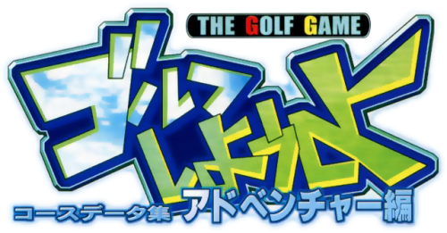 Golf Shiyouyo.png