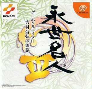 dreamcast-eisei-meijin-iii-game-creator-yoshimura-nobuhiro-no-zunou.jpg