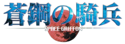 Soukou no Kihei - Space Griffon (Japan) - feather.png