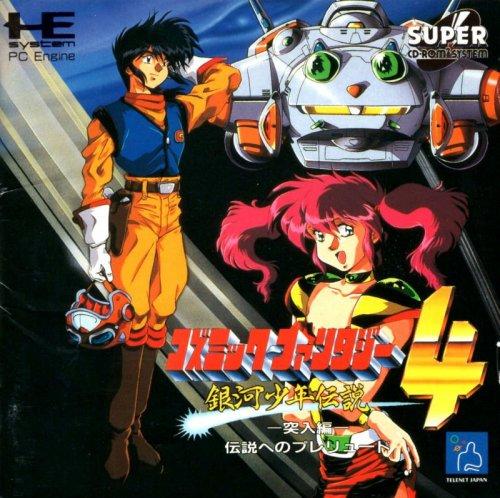 466199-cosmic-fantasy-4-ginga-shonen-densetsu-totsunyu-hen-turbografx-cd-front-cover.jpg