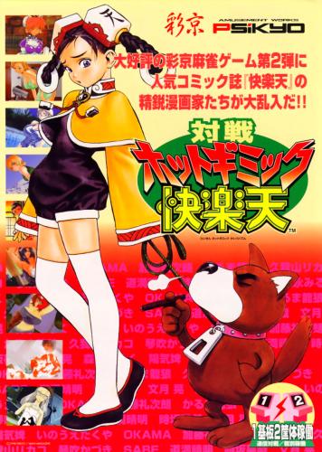Taisen Hot Gimmick Kairakuten-01.png