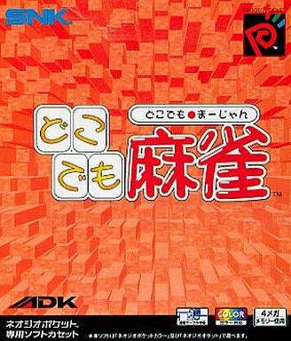 Dokodemo Mahjong-01.jpg