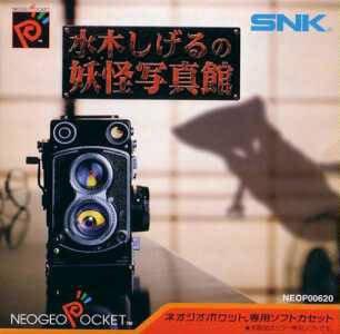 Mizuki Shigeru no Youkai Shashinkan-01.jpg
