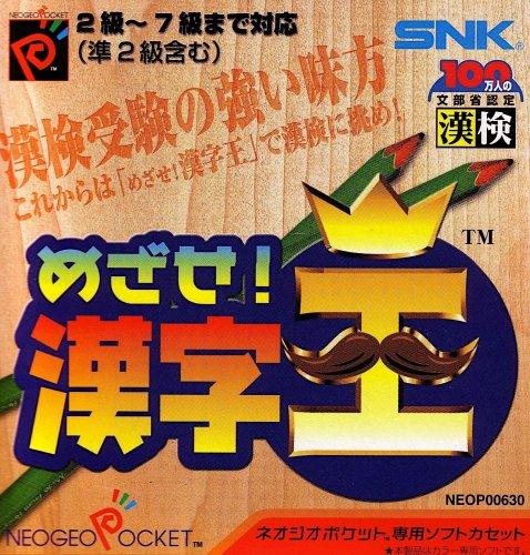 Mezase! Kanji Ou-01.jpg