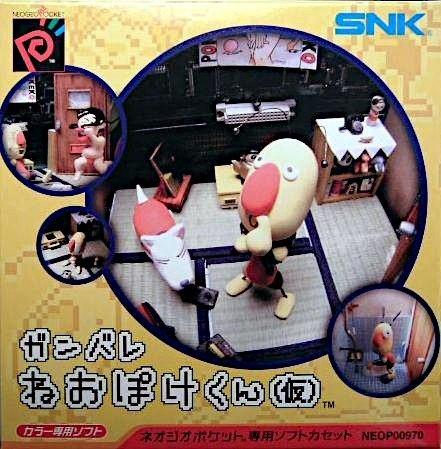 Ganbare Neo Poke-Kun-01.jpg