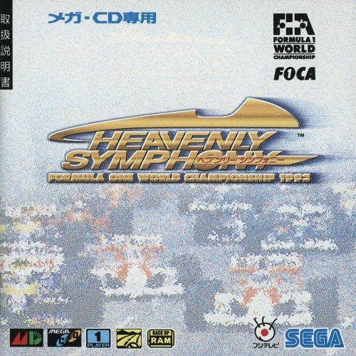 Heavenly Symphony_ Formula One World Championship 1993-01.jpg
