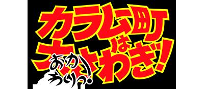 1559413738_KaramuchouwaOosawagi!-Okawari!(Japan)(SGBEnhancedGBCompatible)(NP).png.2afb6df03d86afbb184f9996d409dbad.png