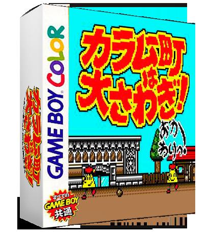 1736181447_KaramuchouwaOosawagi!-Okawari!(Japan).png.65cbfb24d147b2743ae27260d592224e.png