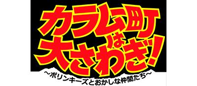 2071899564_KaramuchouwaOosawagi!-PolinkiestoOkashinaNakama-tachi(Japan)(SGBEnhanced)(GBCompatible).png.3b4a3d8b994301ddec7cc4c5b089b905.png