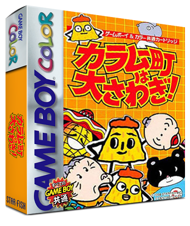 927935939_KaramuchouwaOosawagi!-Okawari!(Japan).png.1d07c7b5603107be7bb3d70d98170a2c.png