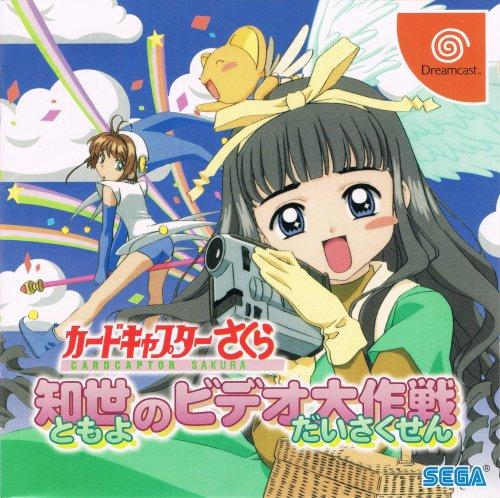 Card Captor Sakura - Tomoyo no Video Daisakusen.jpg