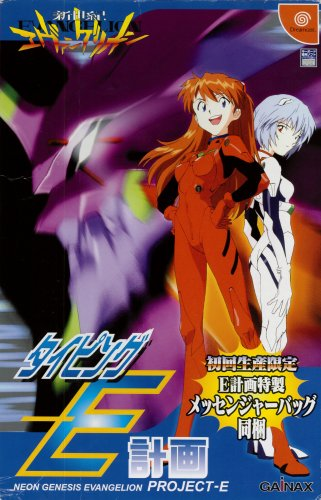 Shin Seiki Evangelion - Typing E-Keikaku.jpg