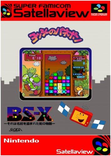 Yoshi No Panepon - Bs Ban (Japan) (En,ja) (Bs).jpg