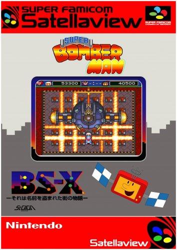 Super Bomber Man (Japan) (En) (Bs).jpg