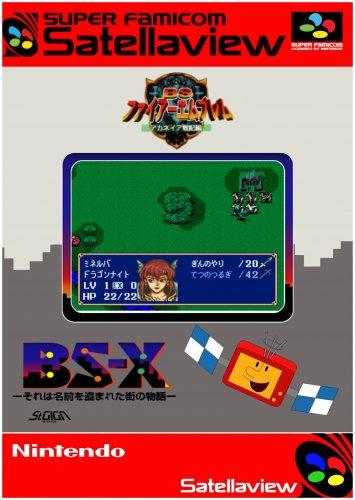 Bs Fire Emblem - Akaneia Senki Hen - Dai-2-wa - Akai Ryuu Kishi (Japan).jpg